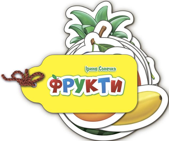 Фрукти, Ірина Сонечко, 978-966-74-8154-4  - купить со скидкой