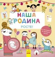 Книга Наша родина росте!