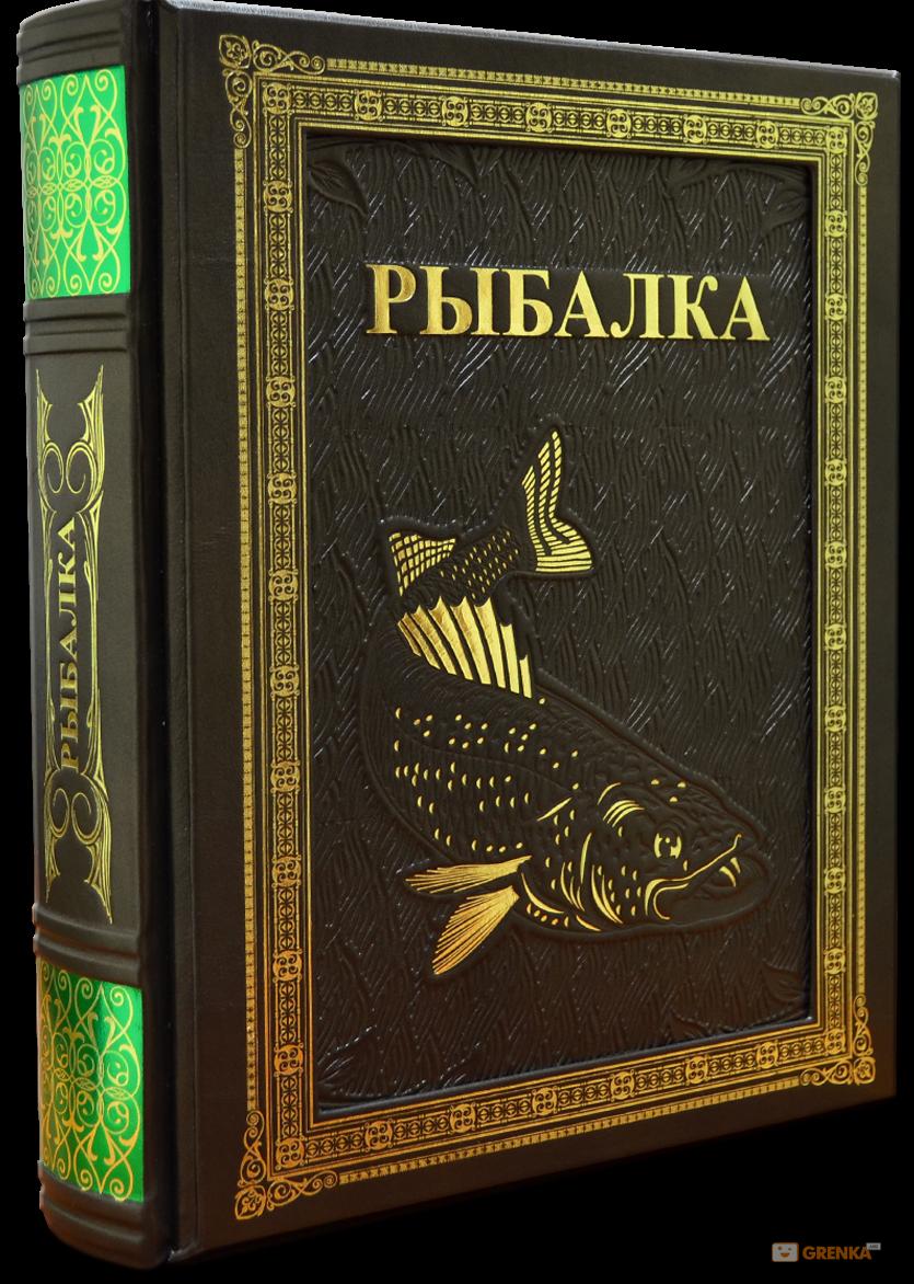 Подарочное издание о рыбалке