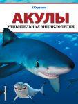 Книга Акулы