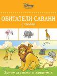 Книга Обитатели саванн с Симбой