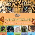 Книга Млекопитающие. Удивительная энциклопедия животных