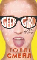 Книга Дівчина-ґік: модель-незграба
