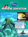Книга Морские обитатели