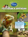 Книга Рептилии и амфибии