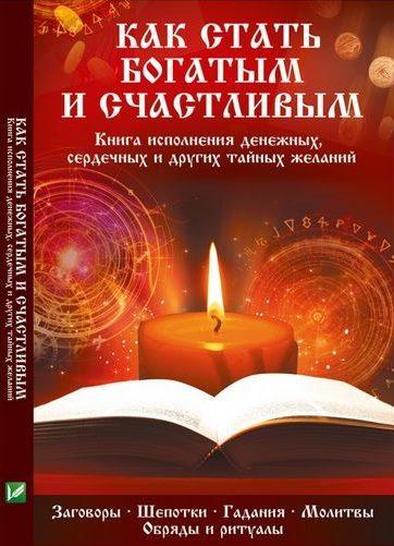 Купить Как стать богатым и счастливым Книга исполнения денежных сердечных и других тайных желаний, Татьяна Максимова, 978-617-690-851-7