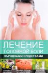 Книга Лечение головной боли народными средствами
