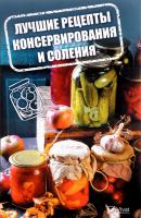 Книга Лучшие рецепты консервирования и соления