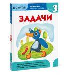 Книга Kumon. Математика. Задачи. Уровень 3