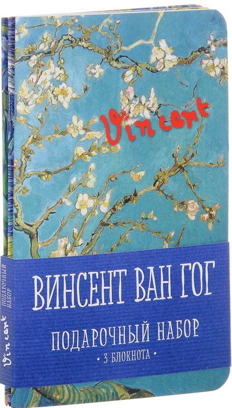 Купить Подарочный набор 'Винсент Ван Гог' (комплект из 3 блокнотов), О. Модная, 978-5-699-91670-2