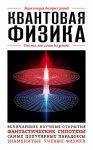 Книга Квантовая физика. Для тех, кто хочет все успеть