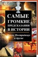 Книга Самые громкие предсказания в истории. Ванга, Нострадамус и другие