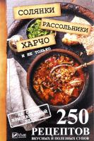 Книга Солянки, рассольники, харчо и не только. 250 рецептов вкусных и полезных супов на самый взыскательный вкус