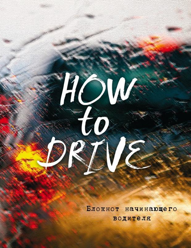 Купить Блокнот начинающего водителя 'How to Drive', Т. Дегтярева, 978-5-699-82567-7