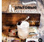 Книга Delicatessen. Культовые коктейли + закуска