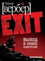 Книга EXIT. Выход в новое измерение (+ CD)