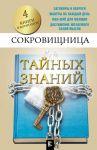 Книга Сокровищница тайных знаний