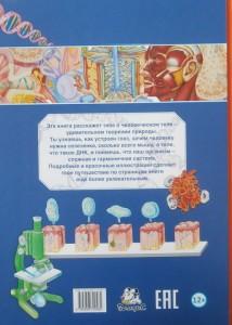 фото страниц Анатомия человека. Детская иллюстрированная энциклопедия #6