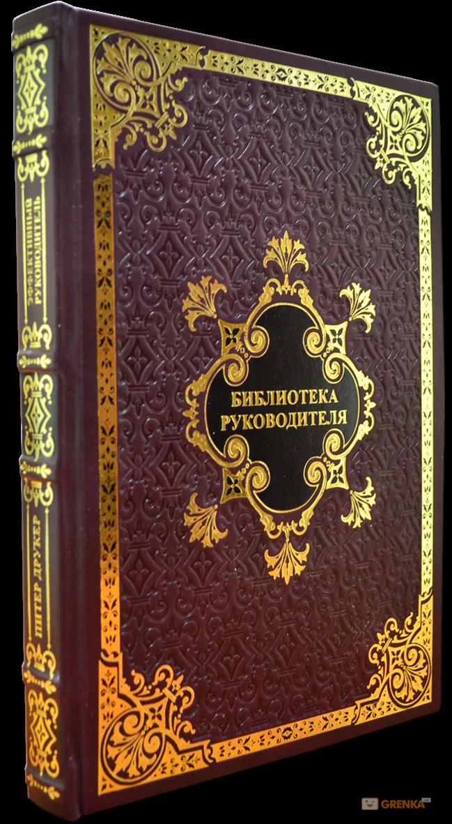Элитные книги в подарок руководителю
