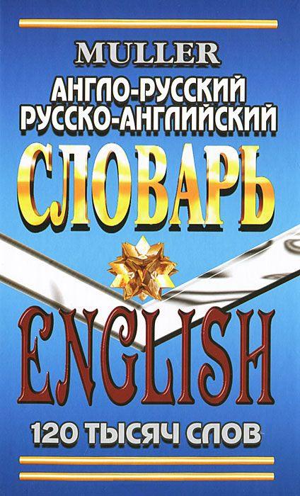 Купить Англо-русский, русско-английский словарь. 120 тысяч слов, Владимир Мюллер, 978-5-91336-124-0