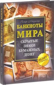 Книга Банкноты мира. Скрытые знаки бумажных денег