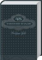 Книга 48 законів влади