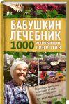 Книга Бабушкин лечебник. Миллион исцеляющих секретов и рецептов народных знахарей