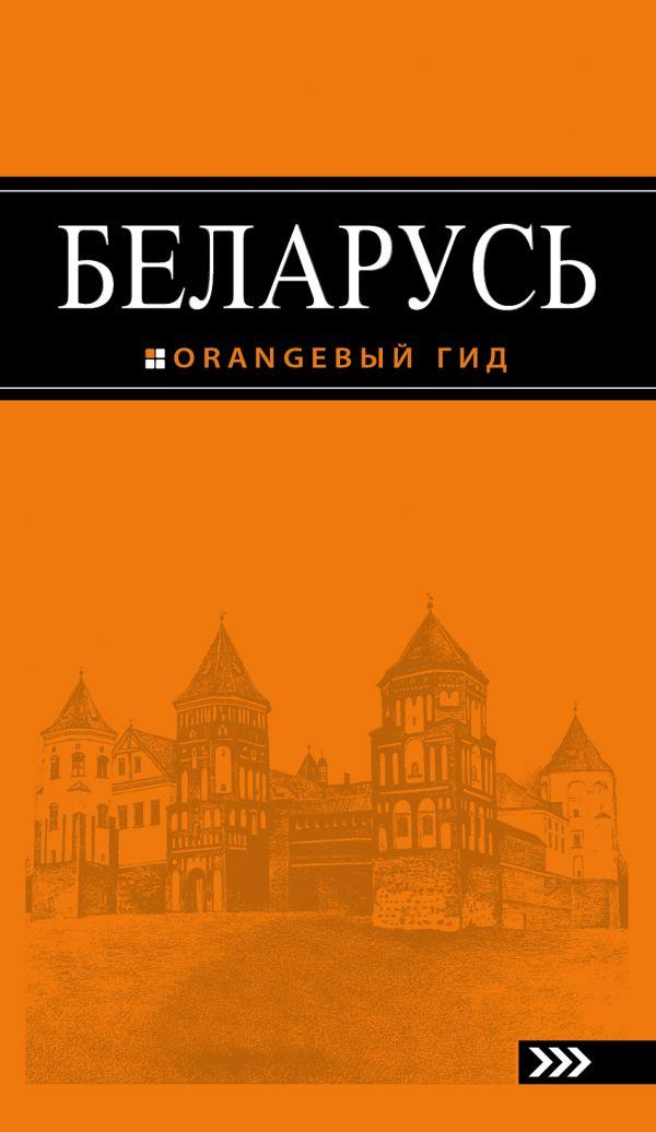 Купить Беларусь. Путеводитель (+ карта), Андрей Дмитриев, 978-5-699-88868-9