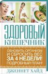 Книга Здоровый кишечник: обновить организм и сбросить вес за 4 недели. Подробный план!