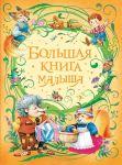 Книга Большая книга малыша