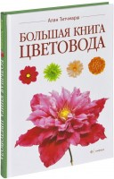 Книга Большая книга цветовода