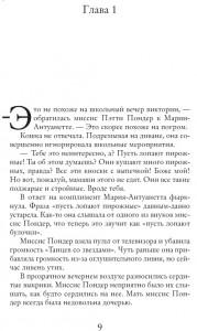 фото страниц Большая маленькая ложь #3
