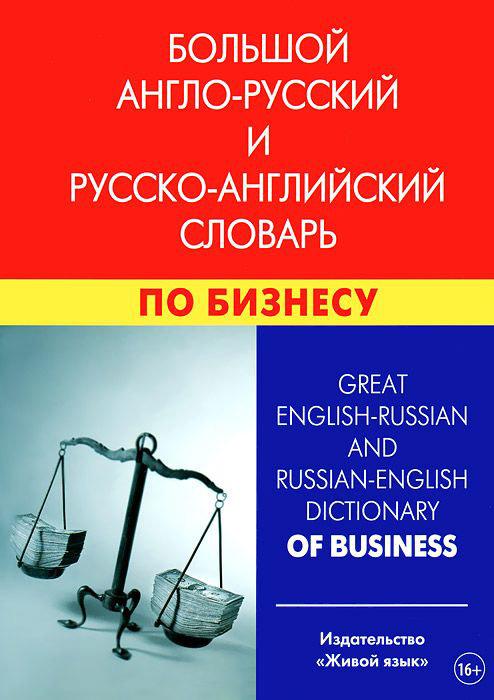 Купить Большой англо-русский и русско-английский словарь по бизнесу, Кристина Кимчук, 978-5-8033-0915-4