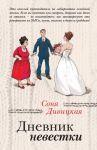 Книга Дневник невестки