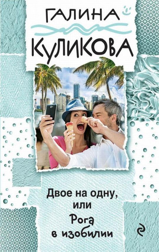 Купить Двое на одну, или Рога в изобилии, Галина Куликова, 978-5-699-92373-1