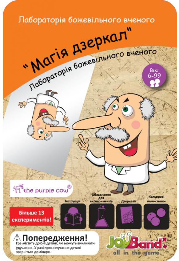 Купить Лаборатория сумасшедшего ученого The Purple Cow 'Магические зеркала' (184), JoyBand