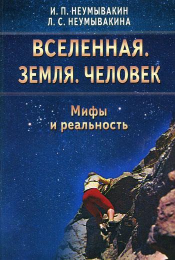 Купить Вселенная. Земля. Человек. Мифы и реальность, Людмила Неумывакина, 978-5-88503-608-5