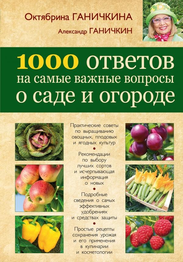 Купить 1000 ответов на самые важные вопросы о саде и огороде, Александр Ганичкин, 978-5-699-60452-4