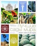 Книга Вокруг света за 80 садов с Монти Доном