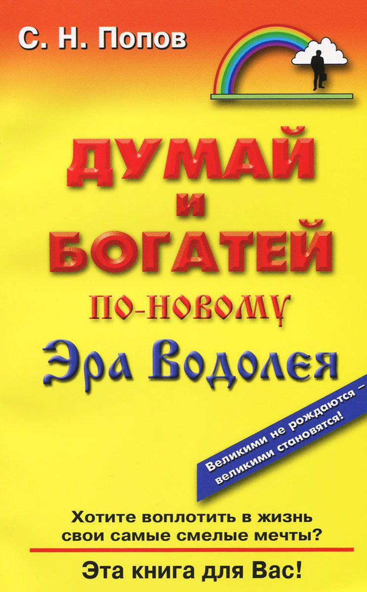 Купить Думай и богатей по-новому. Эра Водолея, Сергей Попов, 978-5-8183-1964-3