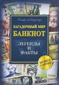 Книга Загадочный мир банкнот. Легенды и факты
