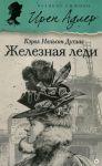 Книга Железная леди