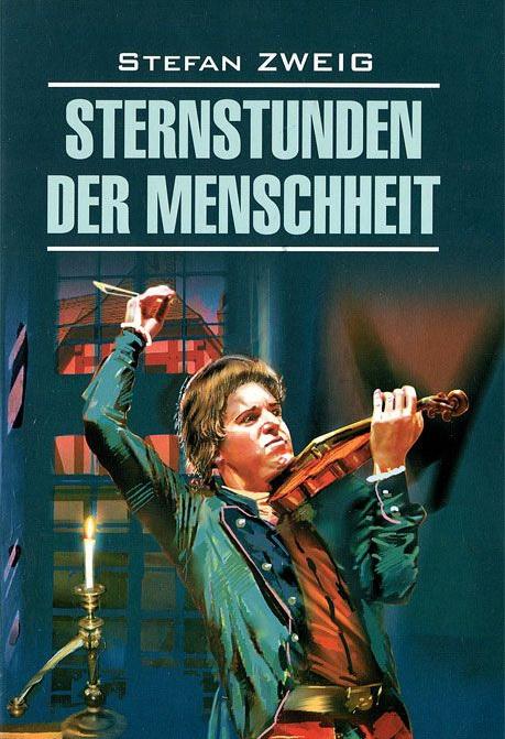 Купить Sternstunden der Menschheit / Звездные часы человечества, Stefan Zweig, 978-5-9925-0746-1