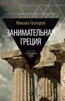Книга Занимательная Греция
