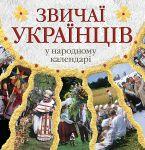 Книга Звичаї українців в народному календарі