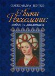 Книга Листи Роксолани. Любов та дипломатія