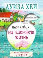 Книга Настройся на здоровую жизнь