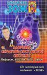Книга Здоровье сердечно-сосудистой системы. Инфаркт, инсульт, ИБС, ритм