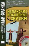 Книга Испанские волшебные сказки / Cuentos Maravillosos de Hadas Espaflbles (+ CD)