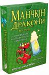 Доповнення до настільної гри Манчкін 'Манчкін: Дракони' (Третя планета)